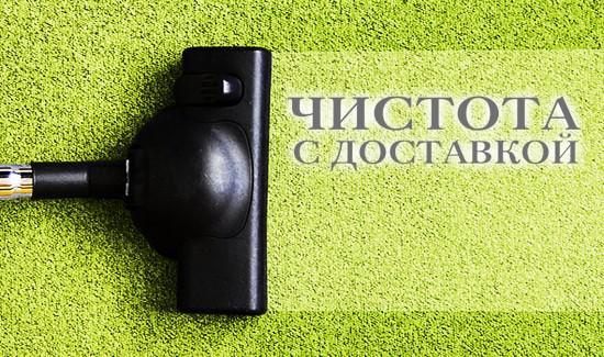 генеральная уборка в москве