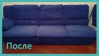 чистка дивана на дому - фото До