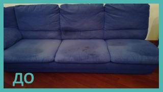 чистка дивана на дому - фото