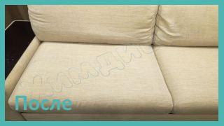 диван после