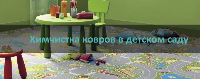 химчистка ковров в детском саду