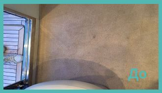 химчистка ковров на дому - фото до