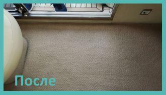 чистка ковров на дому - фото после