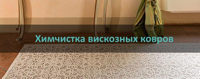 химчистка ковров из вискозы