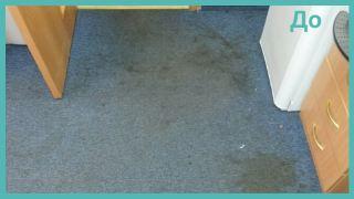 химчистка дивана в офисе - до